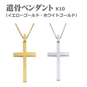 遺骨ネックレス ルミエール 十字架大 2色(イエローゴールド・ホワイトゴールド K10)最も小さい遺骨ペンダント 遺骨のプロが作ったブランド「心の手当て ハートエイド」