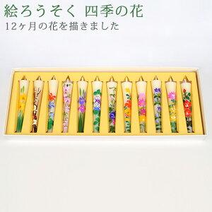 【楽天ランキング8位入賞】絵ろうそく 四季の花(手描き)12ヶ月の花を描きました。 蝋燭 ?燭 ロウソク