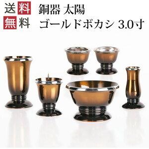 仏具セット セット 線香立て 花瓶 『銅器 太陽 ゴールドボカシ』 花立て 火立て 香炉 仏飯器 仏茶器 3.0寸 6具足 セット モダン 仏具 銅器