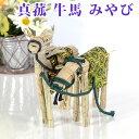 真菰(まこも) 牛馬 みやび 【お盆】【精霊馬】【しょうりょうま】