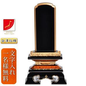 位牌 名入れ塗『会津 勝美 上塗 4.5寸』 文字入れ一名無料! 本 伝統型 漆 4.5号 小さい 塗り 純国産 日本産
