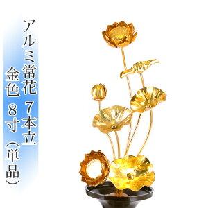 【4/16までP3倍】アルミ常花 7本立 8寸 金色 (単品)【供え物】【造花】【モダン仏具】【仏壇】【8号】【じょうか】