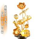 真鍮常花 9本立 7寸 金色 (単品)【供え物】【造花】【モダン仏具】【仏壇】【7号】【じょうか】