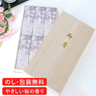 Gifts for incense light ink cherry blossom