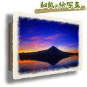 手すき 和紙 アートパネル 紫 「湖面に映る薄明の富士山」 30x21cm アート 絵画 グラフィック 風景画 おしゃれ 壁掛け…