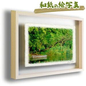 和紙 アート フレーム 53x38cm 木 夏 緑 「新緑の湖畔のボート」