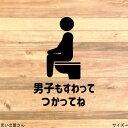 【便利商品・お悩み解決】男子も座って使ってねステッカーシール【トイレサイン・トイレマーク】