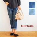 *【10%OFFクーポン配布中】【Betty Smith ベティスミス】 アンクルボーイズ デニム パンツ / スーパーストレッチ / Lycra beauty (bab1188)【select】レディース ジーンズ 定番 春 夏