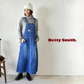 *【Betty Smith ベティー スミス】コットン サロペット デニム オールインワン スカート(baw8026B)【select】レディース ジャンパースカート ロング 大人 大きい 30代 40代 50代 日本製 春 夏 秋 冬