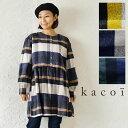 *【kacoi カコイ】コットン フランネル ビッグ チェック ドッキング チュニック (kas9145) レディース 綿 ナチュラル