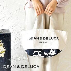 【DEAN & DELUCA ディーン・アンド・デルーカ】 ハイビスカス柄切り替え トート バッグ Sサイズ 【ハワイ限定】 レディース バイカラー エコバッッグ 軽い 大人 旅行 サブバッグ コンパクト キャッシュレス 還元 父の日