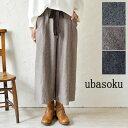 *【ubasoku ウバソク】ウール レーヨン ウエスト リボン ワイド パンツ (ub0510)【select】レディース 体型カバー ゆったり 秋 冬