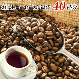 老舗プロのコーヒー豆 200g×2袋 オリジナルブレンド 珈琲 選べる 豆 中挽き 粉 約40杯分 お試し eco簡易包装 ポイント消化 送料無料