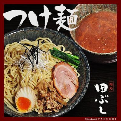 田ぶしつけ麺