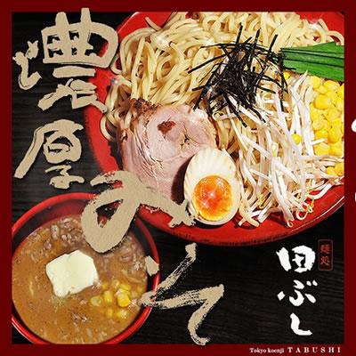 【送料無料】濃厚味噌つけ麺 6食入*北海道・沖縄・一部離島等は別途送料650円がかかります。*海外配送の場合は実費送料をご負担いただきます。田ぶし/たぶし/つけ麺/ラーメン