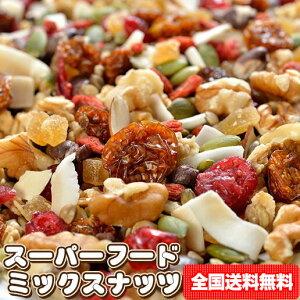 スーパーフードミックスナッツ 90g×3袋 グラノーラ オーツ麦 小豆 ココナッツ クランベリー くるみ かぼちゃの種 ゴールデンベリー アーモンド 送料無料 ポイント消化