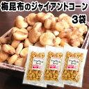 お買得SALE 梅昆布のジャイアントコーン 3袋 送料無料 ナッツ トウモロコシ お試し 厳選素材 高品質な栄養補給 ダイエット ポイント消化