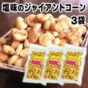 お買得SALE 塩味ジャイアントコーン 3袋 送料無料 ナッツ トウモロコシ お試し 厳選素材 高品質な栄養補給 ダイエット