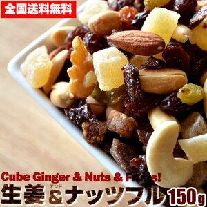 しっとり食感ピーナッツと生姜&ナッツフル150g×3袋 ドライフルーツに生姜をミックス アクセントにアーモンドやクルミやカシューナッツも 送料無料 ポイント消化