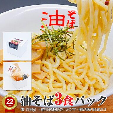 油そば3食パック知る人ぞ知る東京名物ラーメンでもつけ麺でもない東京名物油そば♪スープが無い分カロリーが低く女性からも好評♪