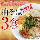 油そば3食パック(麺・たれ・めんま・刻み海苔各3食入り)