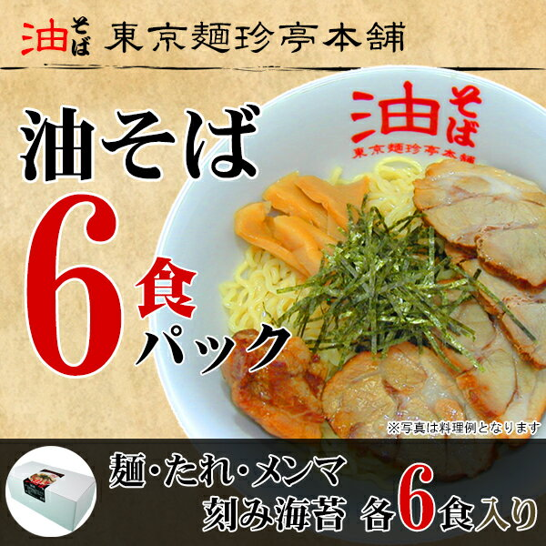 油そば6食パック(麺・たれ・めんま・刻み海苔各6食入り)
