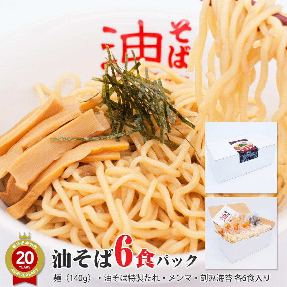 油そば6食パック(麺・たれ・めんま・刻み海苔各6食入り)【店頭受取対応商品】【ラッキーシール対応】