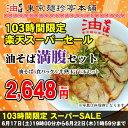 油そば満腹セット(油そば6食パック・半熟玉子6玉セット)