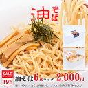 油そば6食パック(麺・たれ・めんま・刻み海苔各6食入り)スーパーSALE限定19%オフの2,000円で販売中!9月11日(水)…