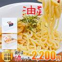 油そば6食パック(麺・たれ・めんま・刻み海苔各6食入り)スーパーSALE特別価格!日本全国送料無料でお届け致します!