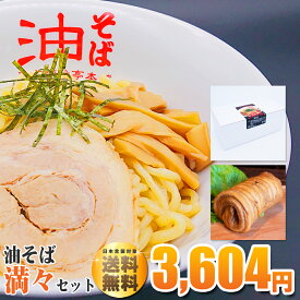 油そば満々セット(油そば6食パック・自家製チャーシューセット)スーパーSALE特別価格!日本全国送料無料でお届け致します!