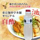 オリジナル白酢油そばにはもちろん、普段の料理にも大活躍♪