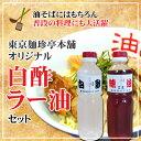 オリジナル白酢・ラー油セット油そばにはもちろん、普段の料理にも大活躍♪