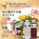 特製どろ唐辛子・オリジナル白酢・ラー油セット油そばにはもちろん、普段の料理にも大活躍♪