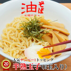 半熟玉子(6玉入り)【店頭受取対応商品】
