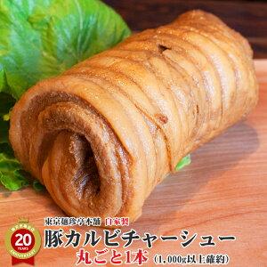 自家製豚カルビチャーシュー(丸ごと1本)