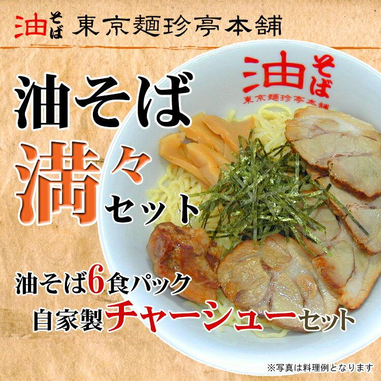 油そば満々セット(油そば6食パック・自家製チャーシューセット)