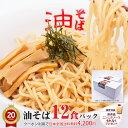 油そば12食パック(麺・たれ・めんま・刻み海苔各12食入り)※油そば6食パック2箱のお届けとなります。