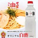 オリジナル白酢油そばにはもちろん、普段の料理にも大活躍♪【店頭受取対応商品】【ラッキーシール対応】