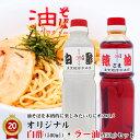 オリジナル白酢・ラー油セット油そばにはもちろん、普段の料理にも大活躍♪【店頭受取対応商品】【ラッキーシール対応】