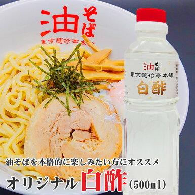 オリジナル白酢