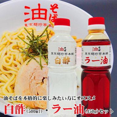 オリジナル白酢&ラー油セット