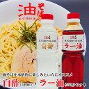 オリジナル白酢・ラー油セット油そばにはもちろん、普段の料理にも大活躍♪【店頭受取対応商品】