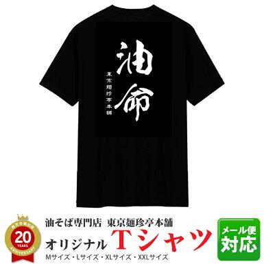 東京麺珍亭本舗オリジナルTシャツ