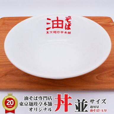 東京麺珍亭本舗オリジナル丼(並サイズ)