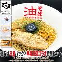 油そば6食パック 早稲田祭コラボ特別セット