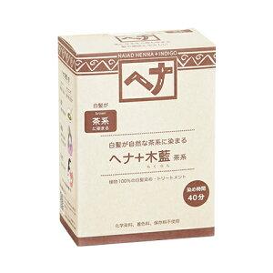 【ポイント6倍】最大24倍!ナイアード ヘナ+木藍 茶系 100g