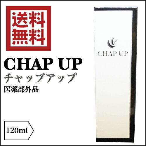 【ポイント5倍】男女兼用 チャップアップ(CHAP UP) 120ml(約1ヶ月分)医薬部外品