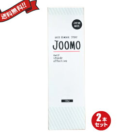 JOOMO(ジョーモ) 100ml 医薬部外品 2本セット