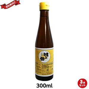 【ポイント6倍】最大32倍!みりん 国産 醗酵調味料 味の一 味の母 300ml 3本セット